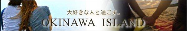 yuukiとリゾートサーフィン沖縄アイランドカラー サーフガールがゆく